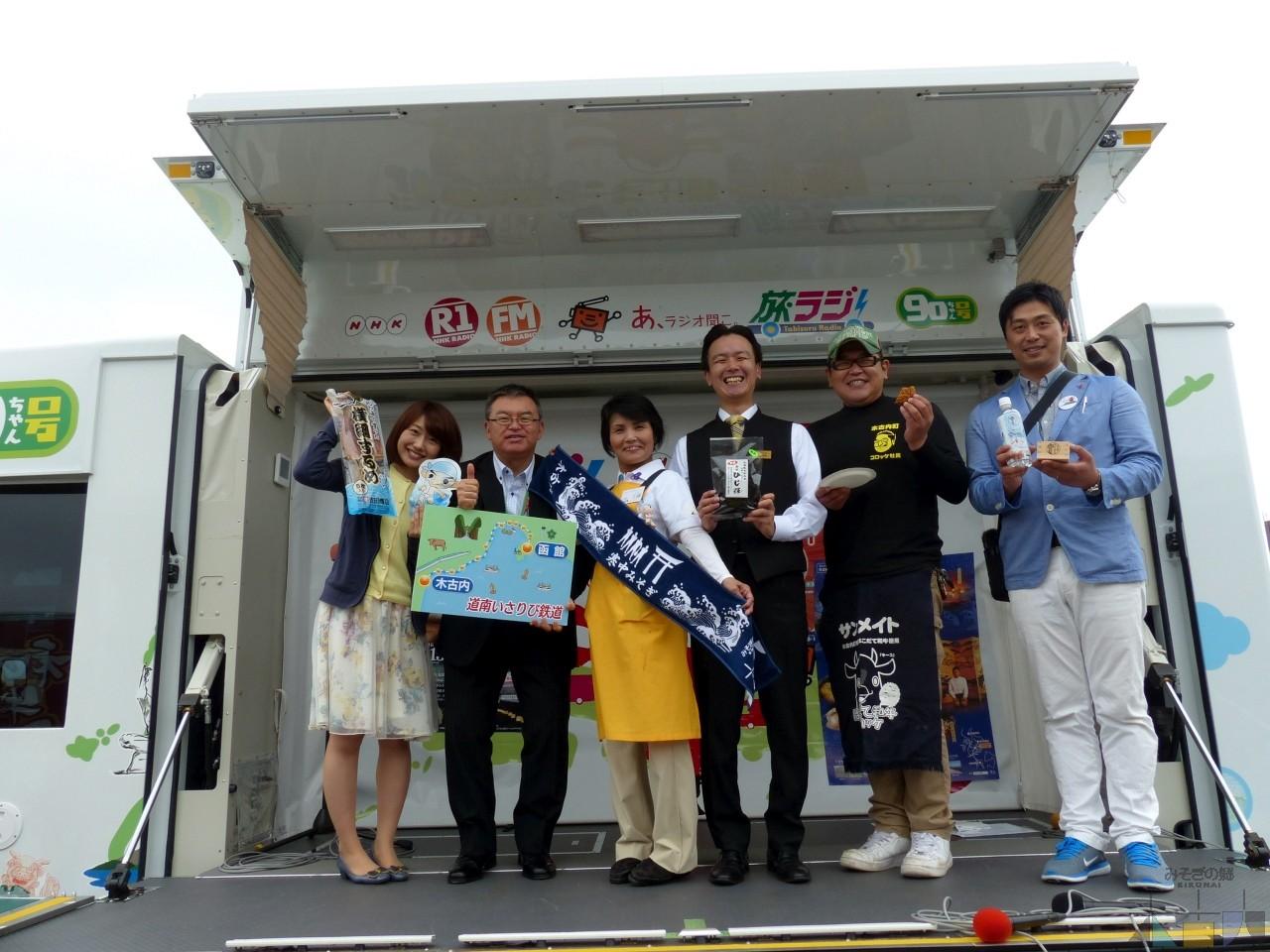 NHKラジオ『旅ラジ!』 聞いて頂けましたか?