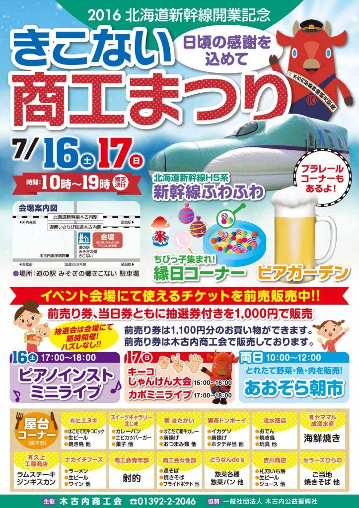 7/16・17は木古内駅前でお祭りだ!