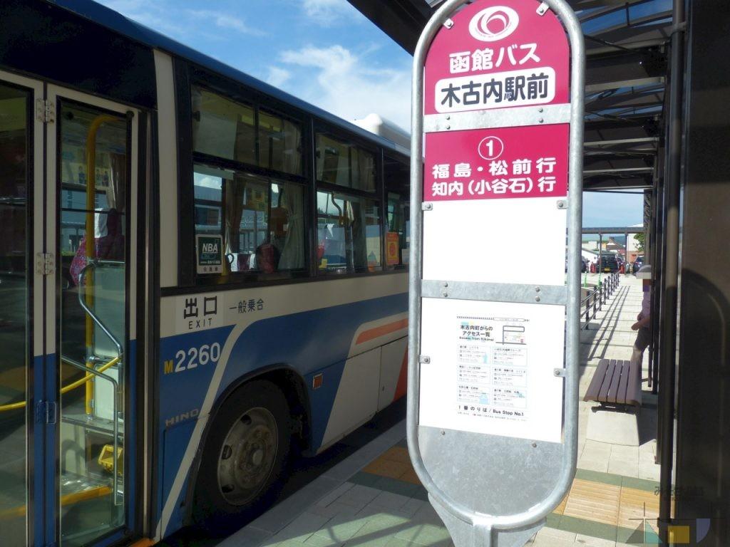 木古内駅前のバス停が便利になりました!