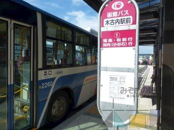 函館バスさんが本気を出してきました♪