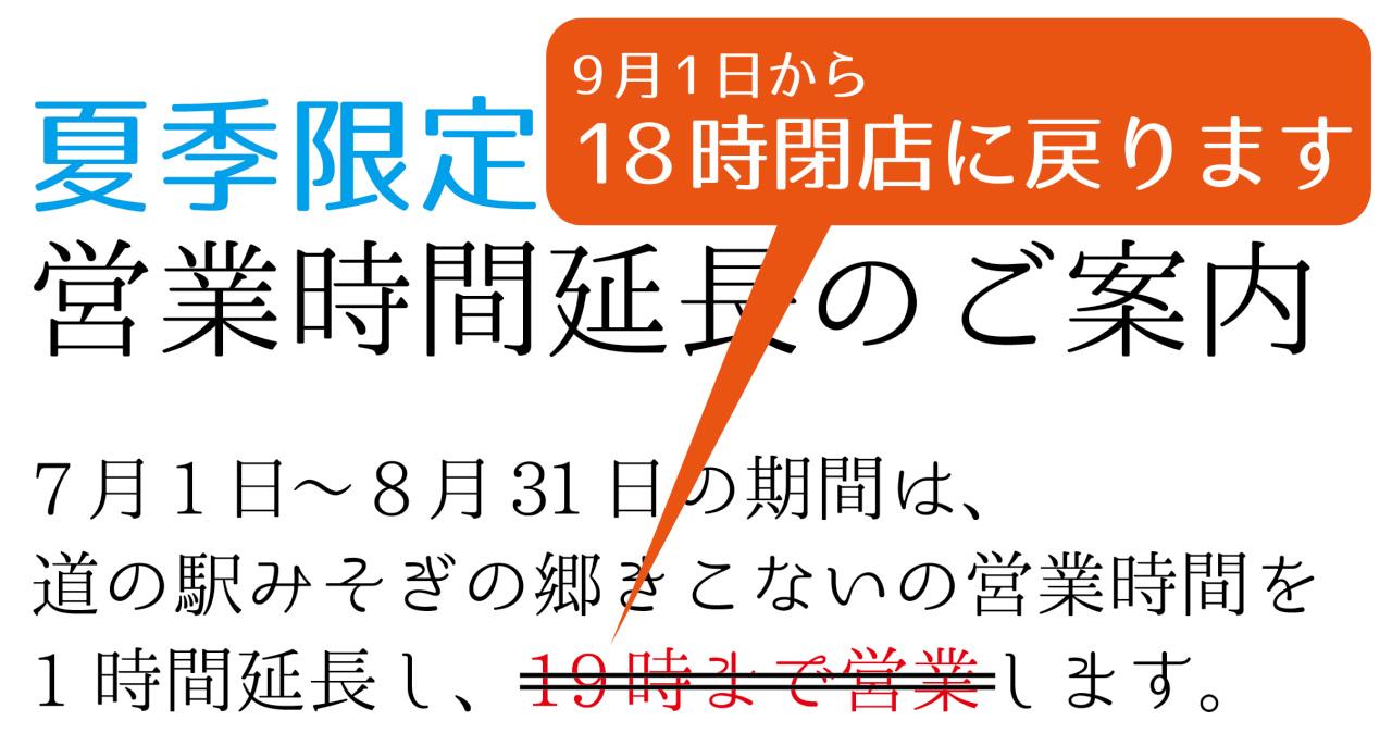 9月1日から営業時間が18時までに戻ります
