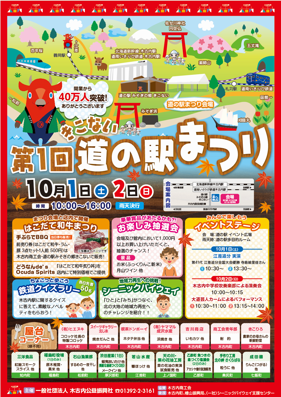 10月1日(土)・2日(日)は「きこない道の駅まつり」開催!