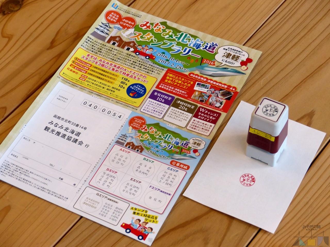 「みなみ北海道スタンプラリー2016」開始のお知らせとお詫び