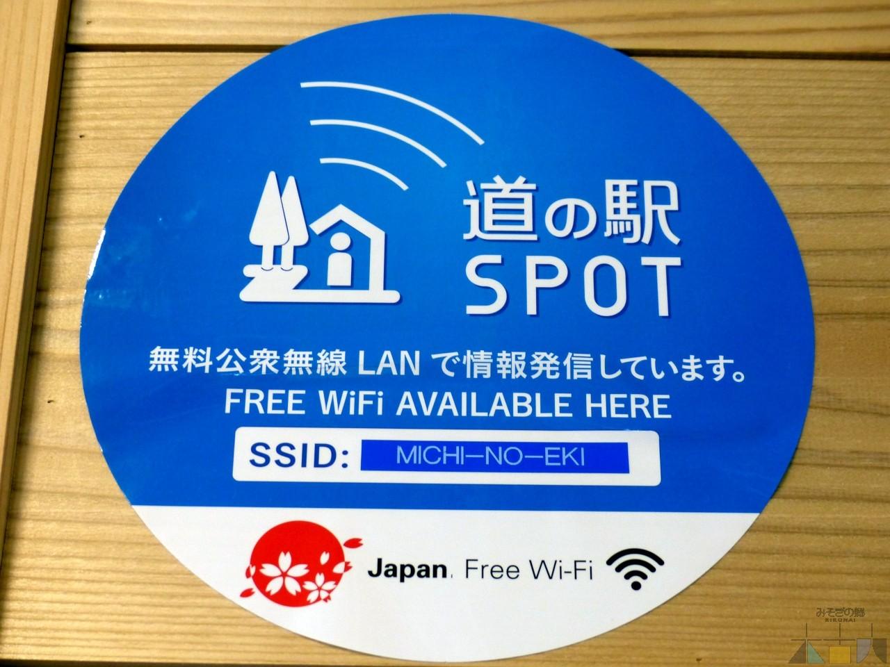道の駅スポットWi-Fi (館内の公衆無線LAN)の接続方法