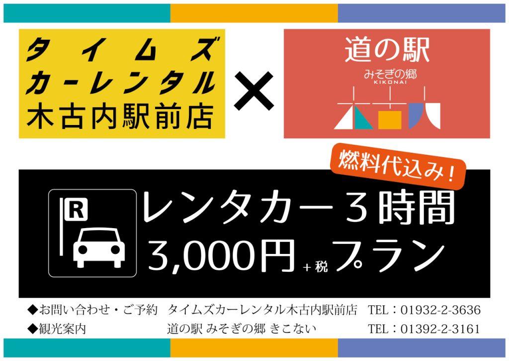 レンタカー3時間3,000円プラン 2017年度も継続決定!