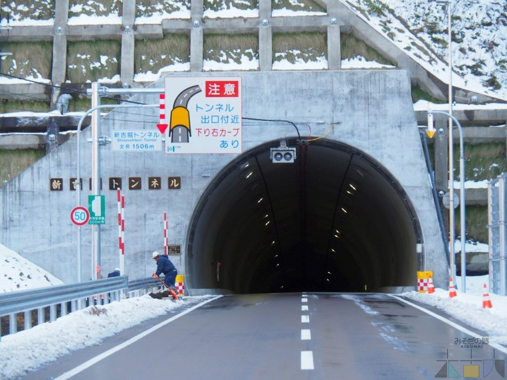 『新吉堀トンネル』開通で渡島-檜山がより身近に!