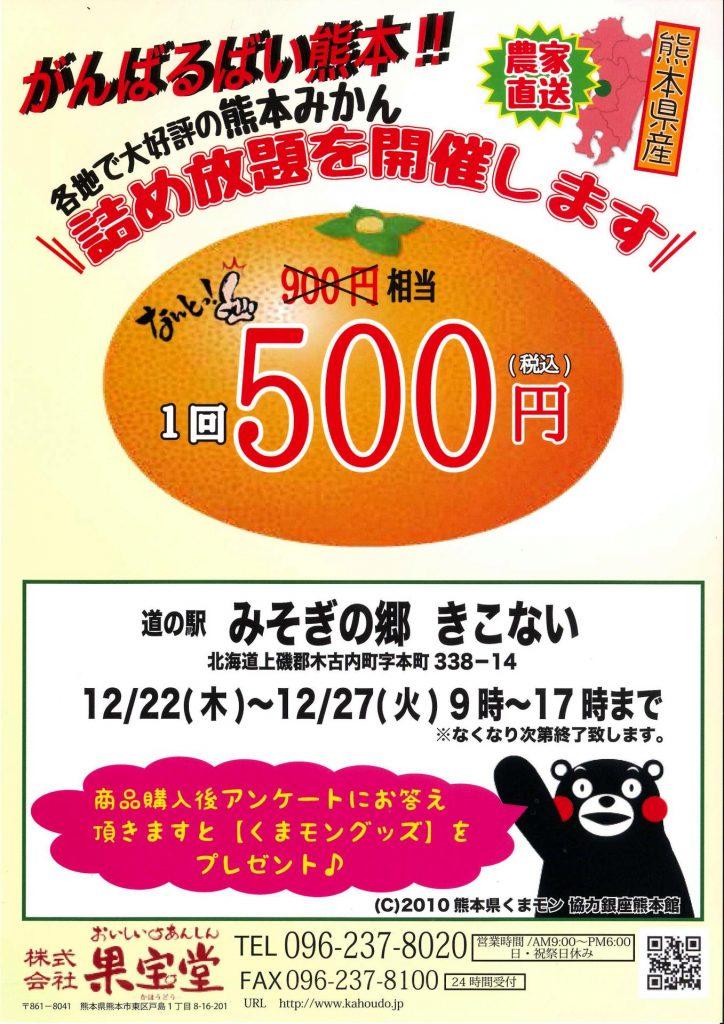 12/22~27 「熊本みかん」詰め放題!