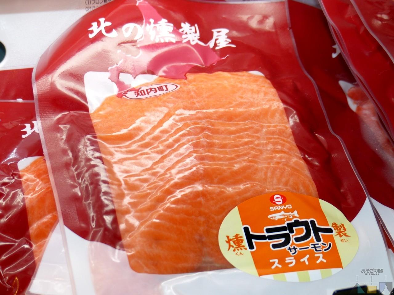 三洋食品の燻製品 販売スタート!
