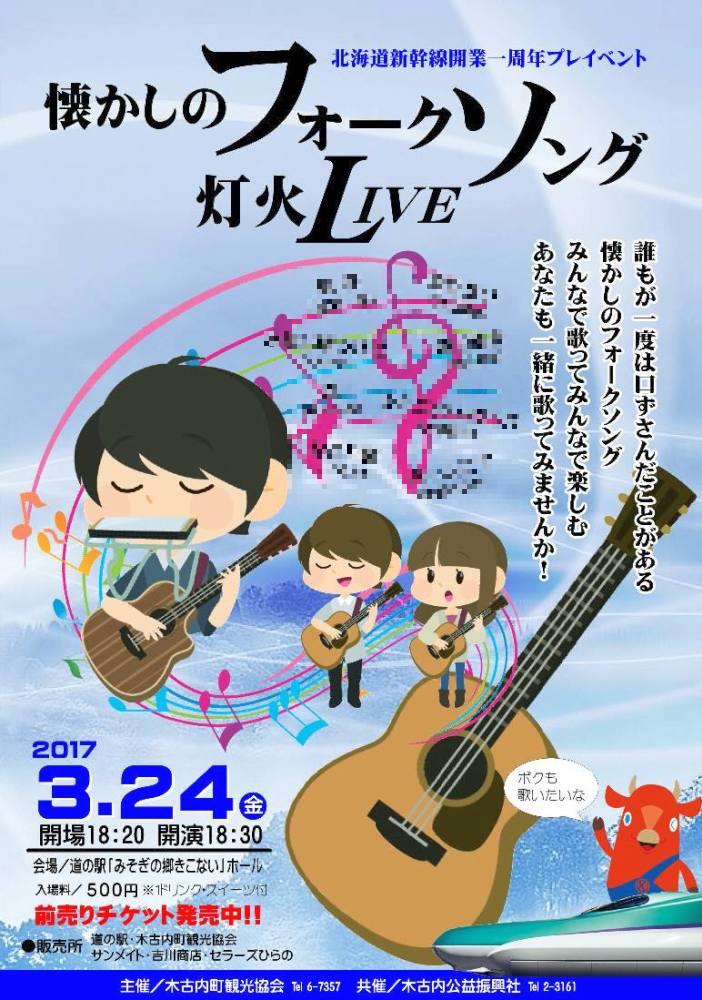 3月24日 フォークソングライブ開催!