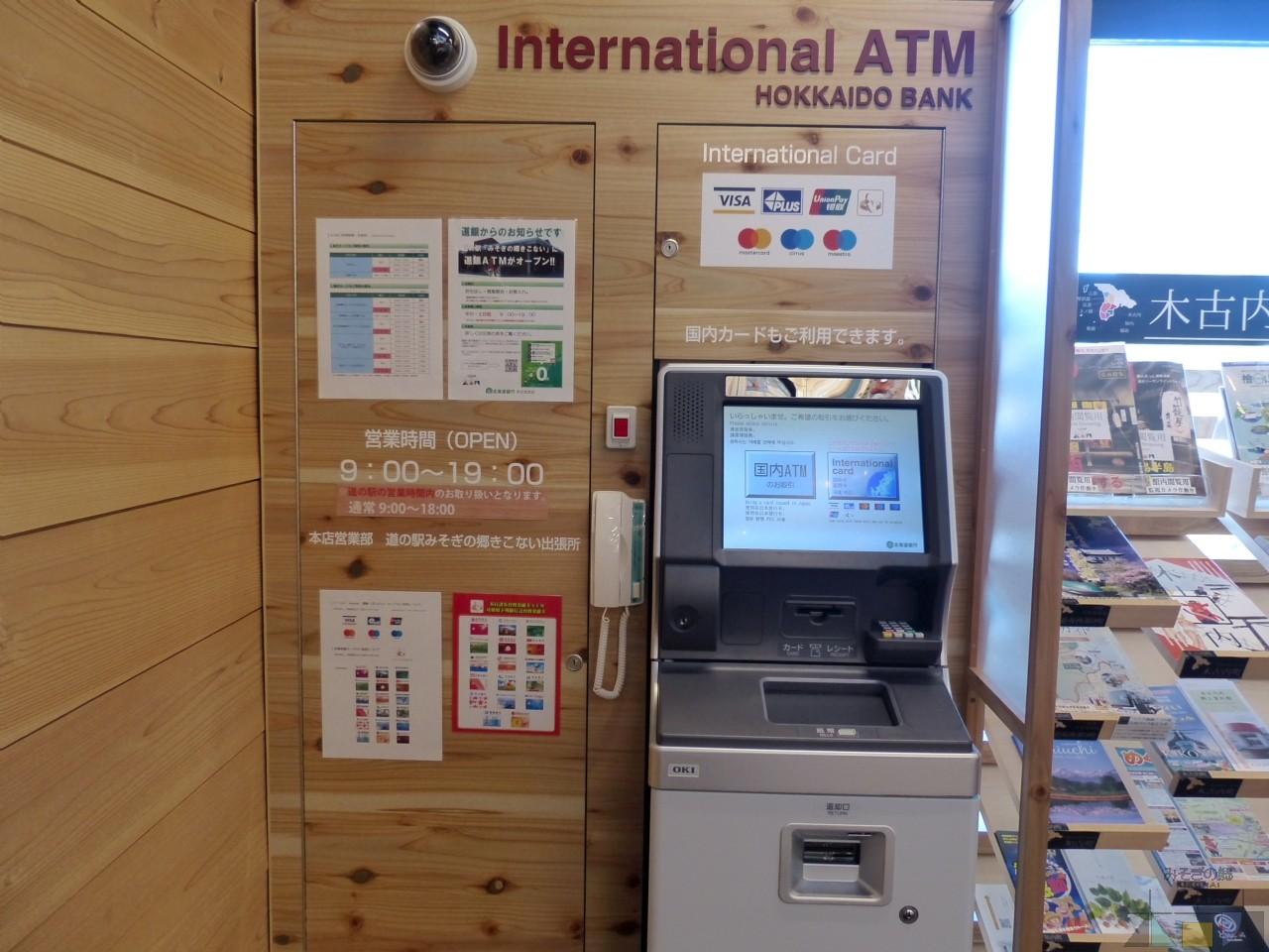 道銀ATMがパワーアップ! お預け入れと海外VISA,masterのお引き出しが可能に!