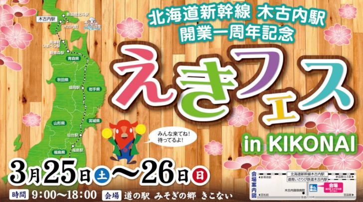 祝!北海道新幹線1周年 『えきフェス in KIKONAI』開催!