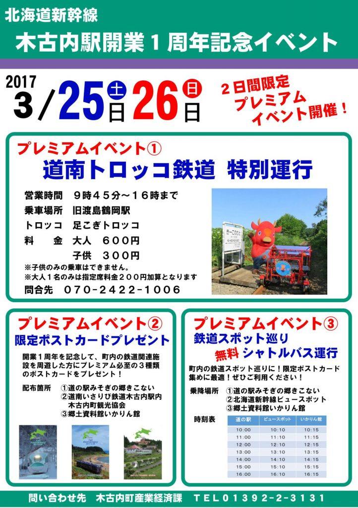 祝!北海道新幹線1周年 道南トロッコ鉄道特別運行&記念ポストカードプレゼント