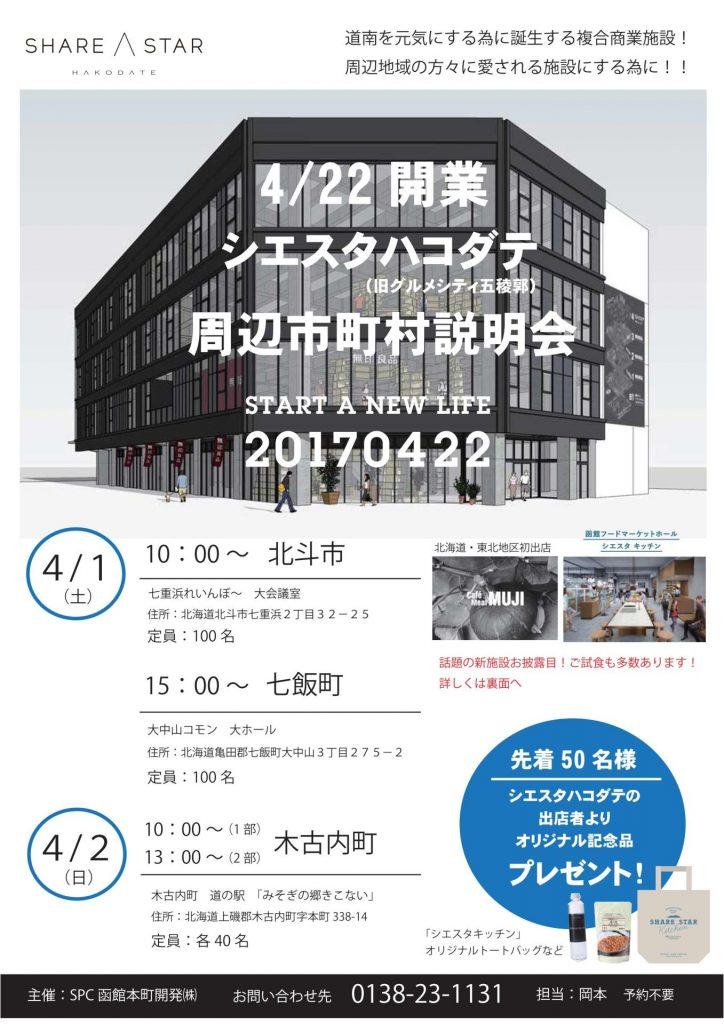五稜郭の新スポット『シエスタハコダテ』の説明会 4月2日(日)開催!