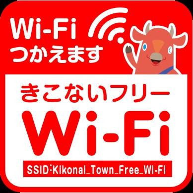 Wi-Fi (公衆無線LAN) [きこないフリーWi-Fi]