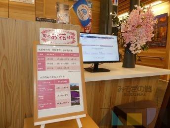 木古内駅前エリアでフリーWi-Fiが始まりました!