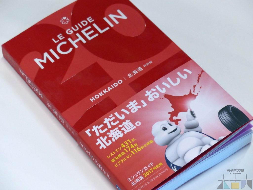 5年振りに「ミシュランガイド北海道」が発売。道南西部9町からも選出されました!