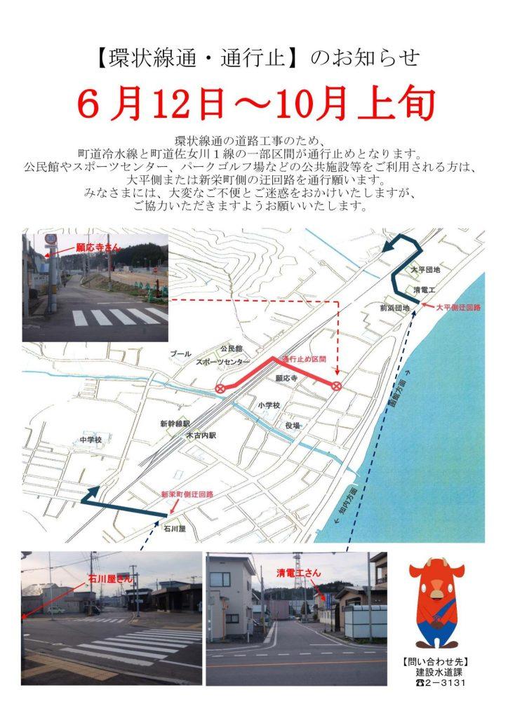 6月12日から木古内駅北口へ向かう道路が工事通行止めに。迂回路をご案内します。