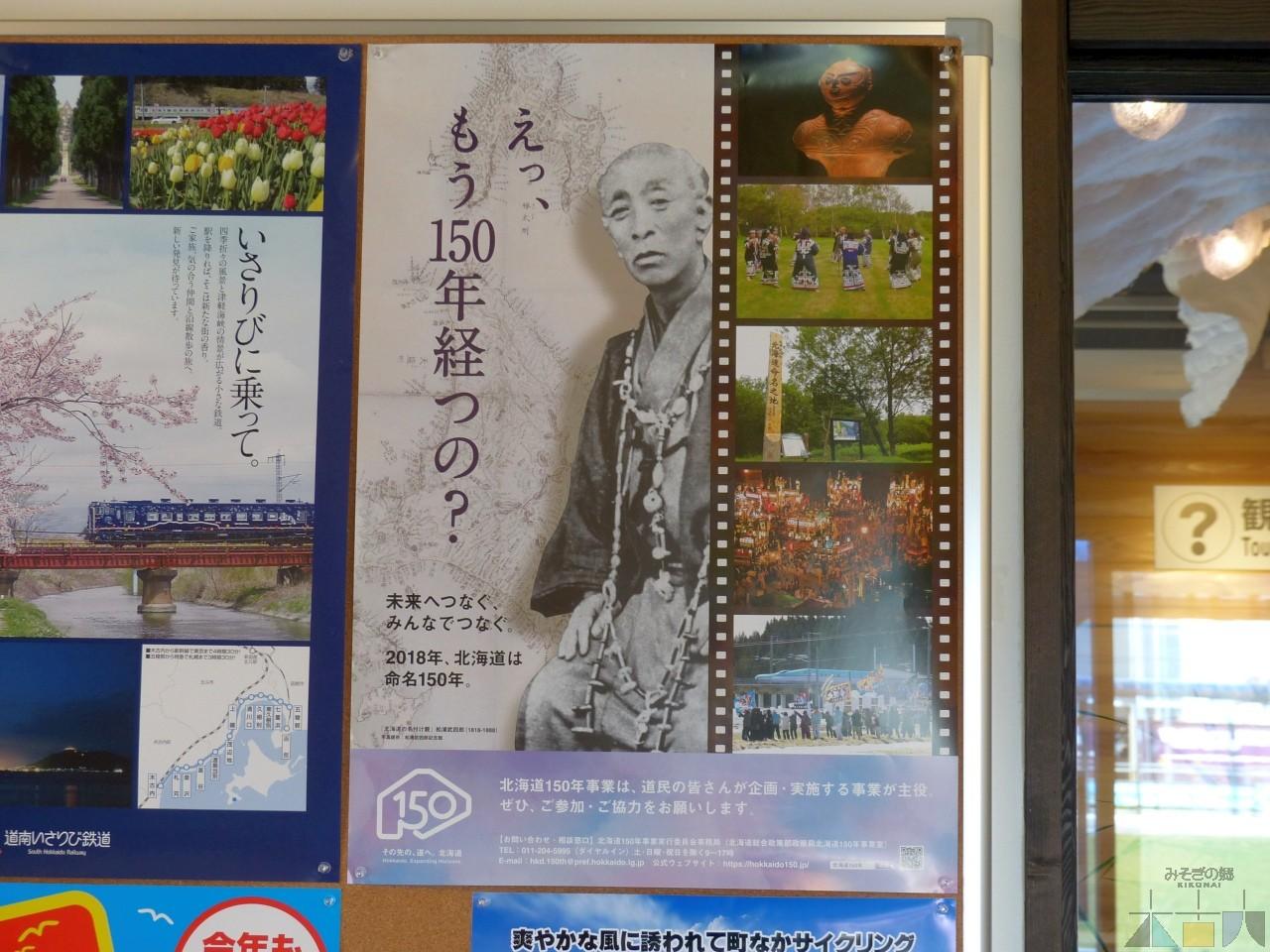 ご存知でしたか?「北海道」と命名されてもうすぐ150年。PRポスター掲示中!