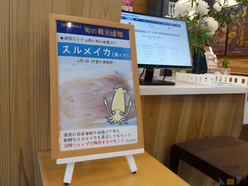 【魚の日】6/23は檜山地方から日本海の魚介類も参戦!