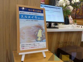 JR北海道&JR東日本『夏の北海道スタンプラリー』6月22日スタート!