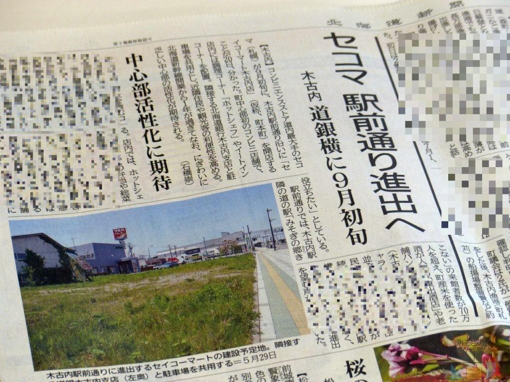 【速報】セイコマが9月に開店予定! 木古内駅前が面白くなってきました。