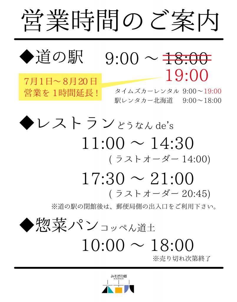 【夏が来た】7月1日~8月20日まで営業時間を1時間延長!