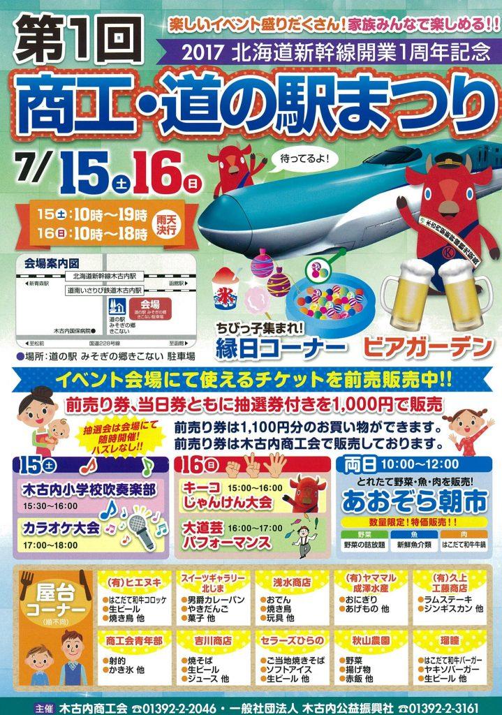 第1回『商工・道の駅まつり』開催! 7月15,16日