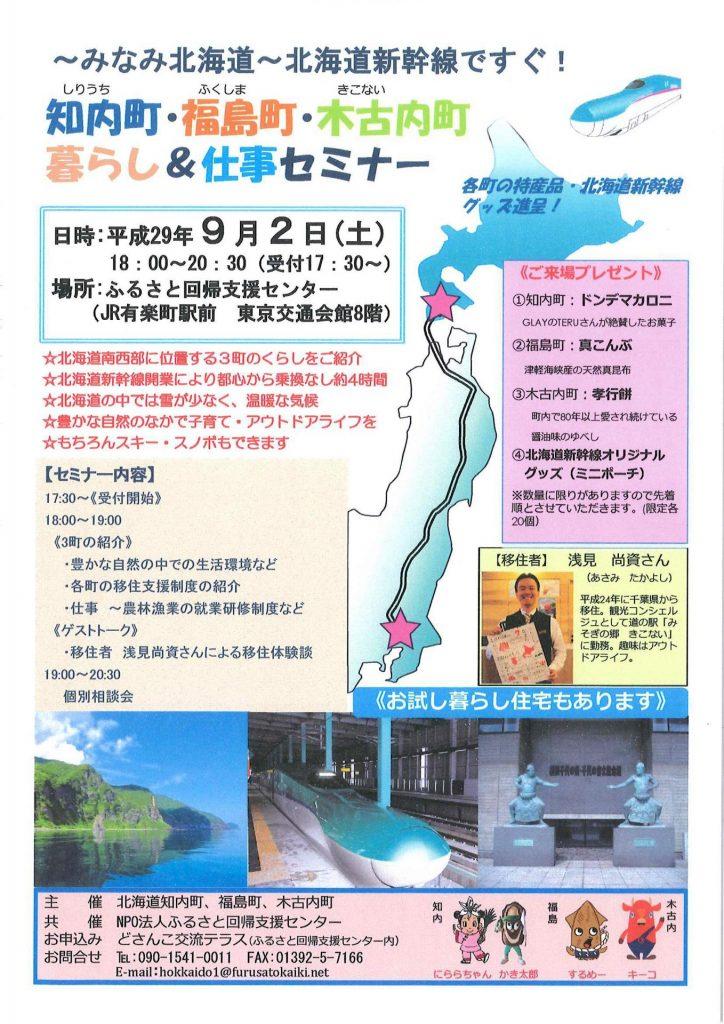夢の北海道暮らし♪ 移住セミナーを東京で開催!【移住者の実体験トーク付き】