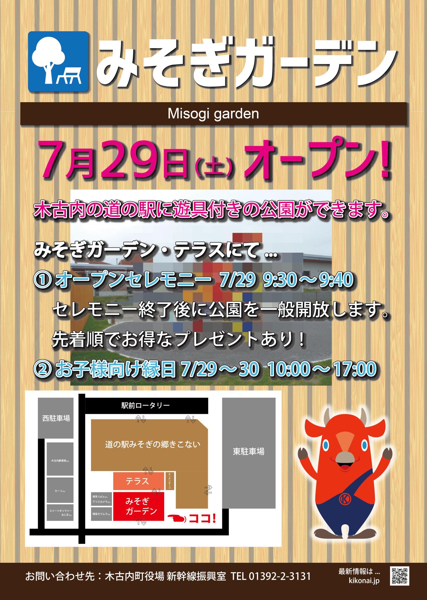 『みそぎガーデン』オープン!! 7月29日(土) オープンセレモニーと縁日やります!