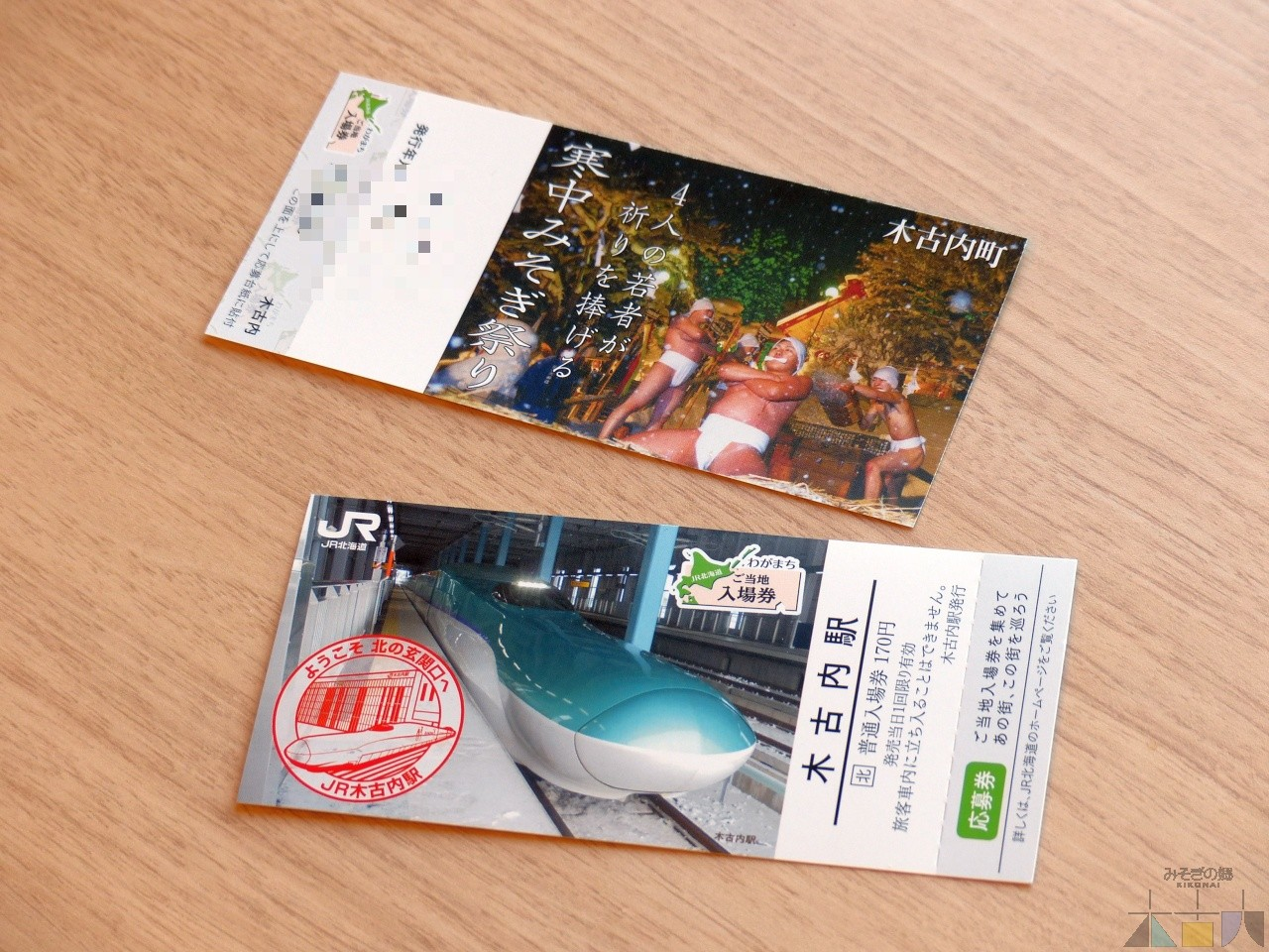 JR『わがまちご当地入場券』 木古内らしさ満点のデザイン!