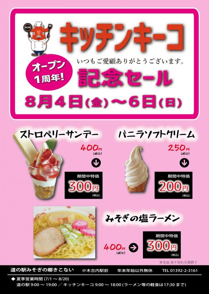 キッチンキーコ オープン1周年記念セール!! 8/4~6