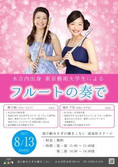 木古内出身者のフルート演奏会開催!8月13日(日)