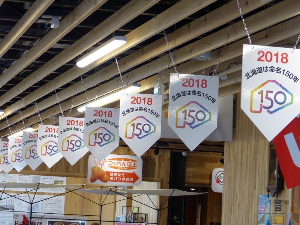 「北海道」命名150年の協賛セールをひと足早く開催!