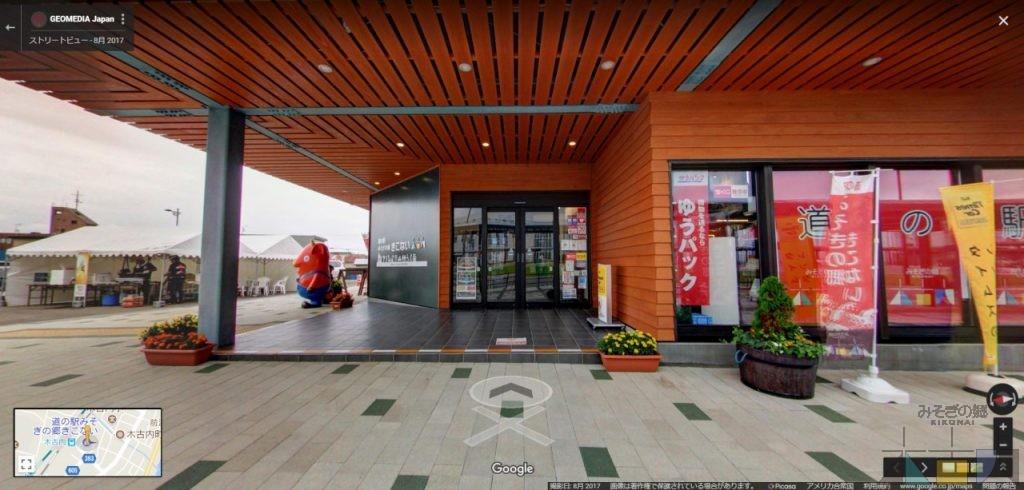 "【Googleインドアビュー対応!】ストリートビューと同様に""道の駅""の中を見れる!"
