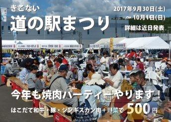 【速報】『きこない 道の駅まつり』9月30日(土)・10月1日(日)開催!