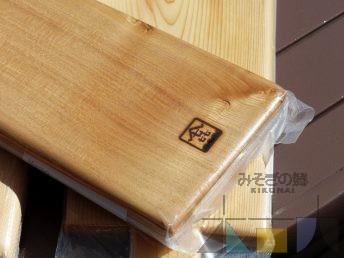 江差産「ヒバ」製のカッティングボード入荷!