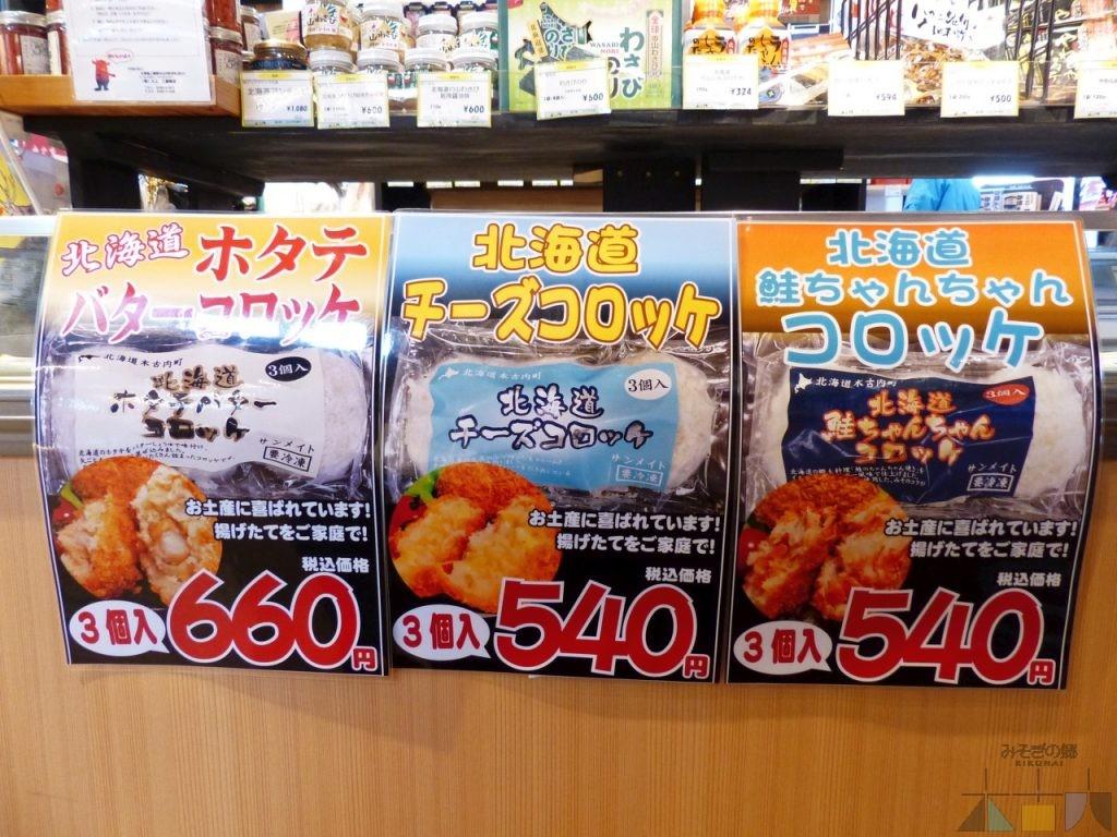 「はこだて和牛コロッケ」が好調なサンメイトさんから、冷凍コロッケの新商品3種類が登場!
