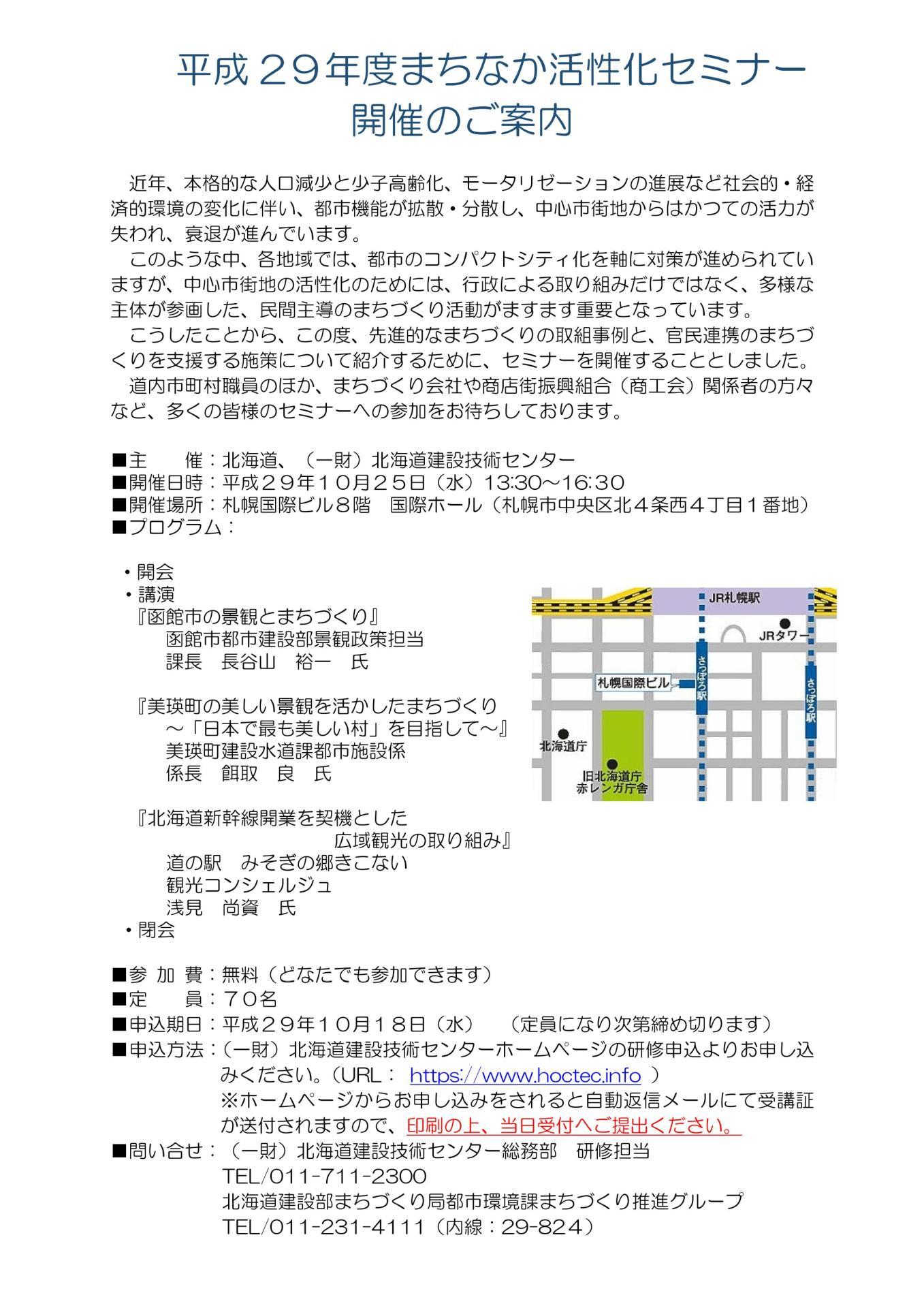 観光コンシェルジュが木古内町の取り組みを講演。10月25日に札幌でお会いしましょう。