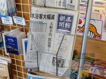 函館新聞 お取り扱いスタート!