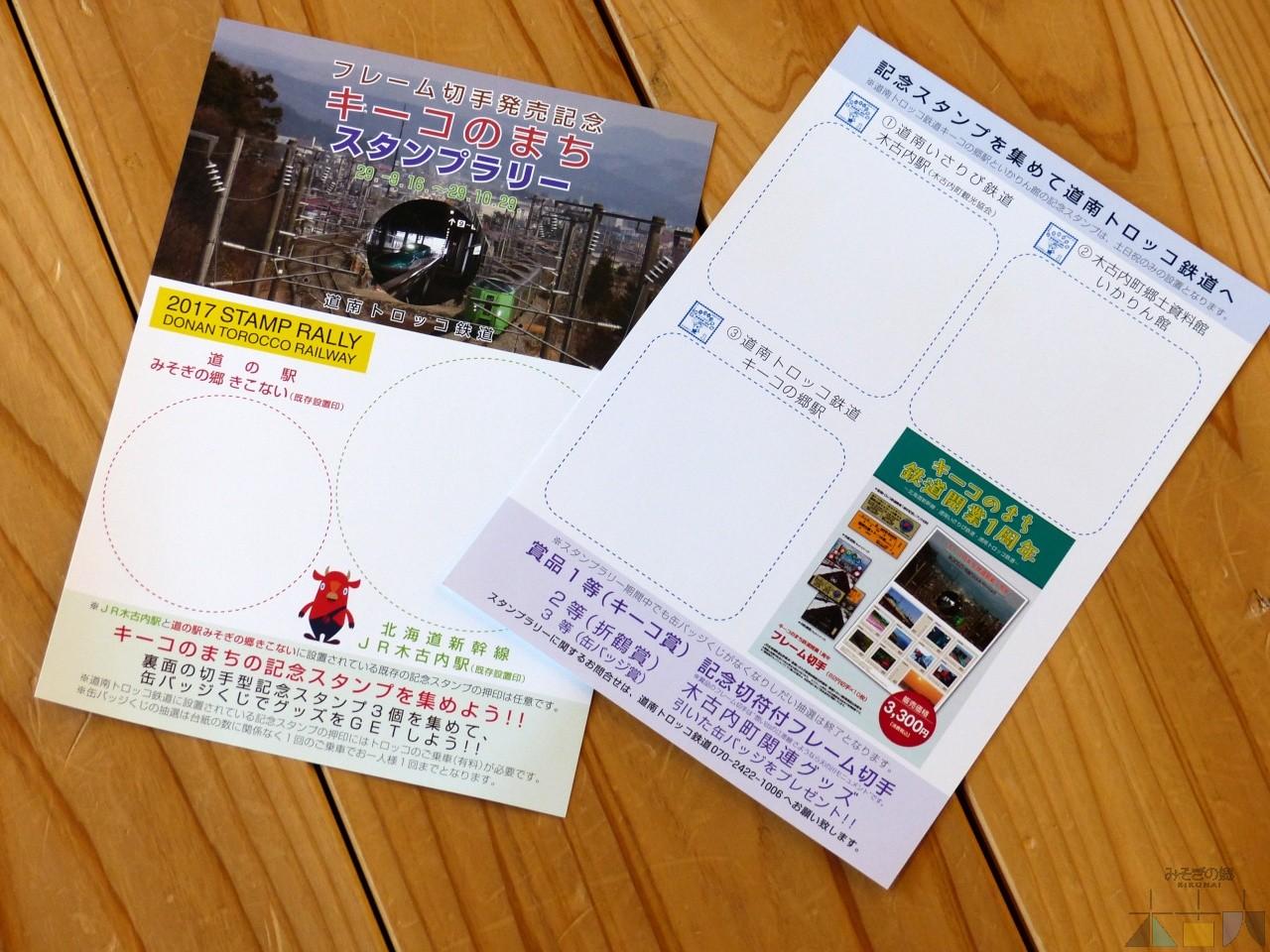 『キーコのまち鉄道開業1周年記念フレーム切手発売記念スタンプラリー』開始! 10月29日まで