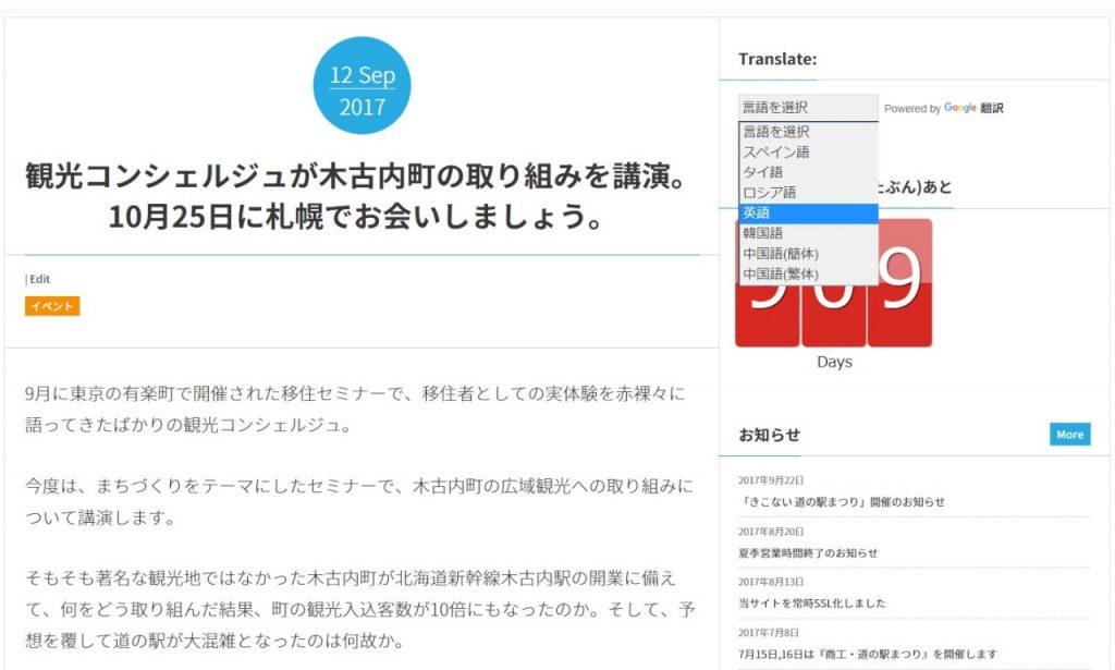 【インバウンド対応】HPを多言語化しました!