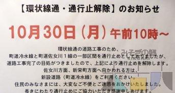 工事中だった木古内駅北口(新幹線駅口)への道路工事が少し延びます。→10月30日に開通予定