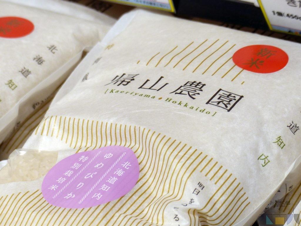 「特別栽培米」で安心な知内町の帰山農園さんからも新米が入荷!
