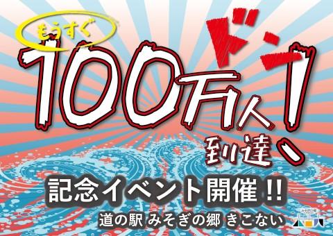 もうすぐ100万人!! 達成記念イベント開催!!