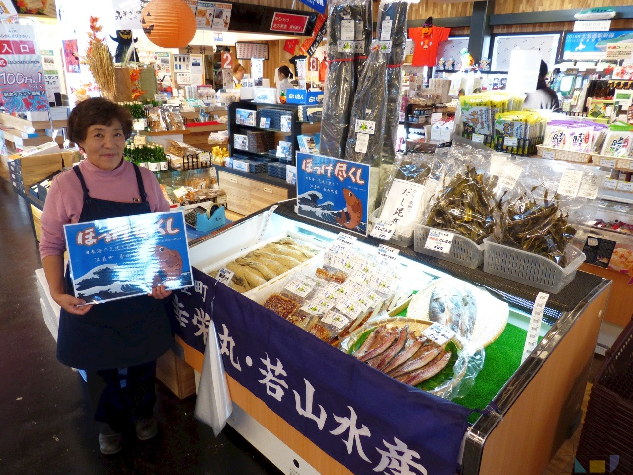 今や貴重な「ほっけ」  江差町の若山水産が美味しい食べ方を伝授! 10月27~29日