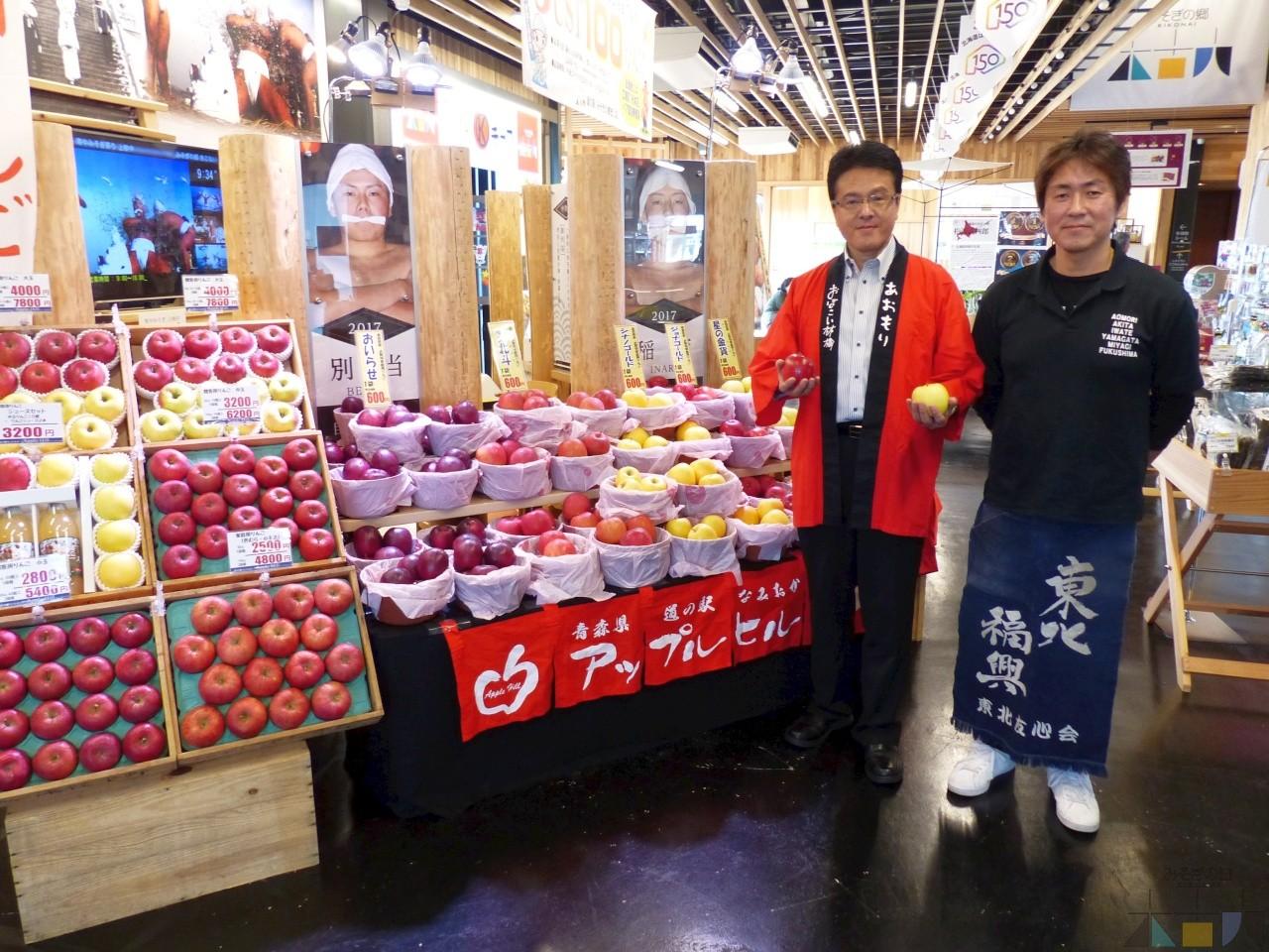 3連休は『道の駅なみおかアップルヒル』の青森リンゴと、『スイーツギャラリー北じま』のアップルパイ等の特別コーナーが登場!