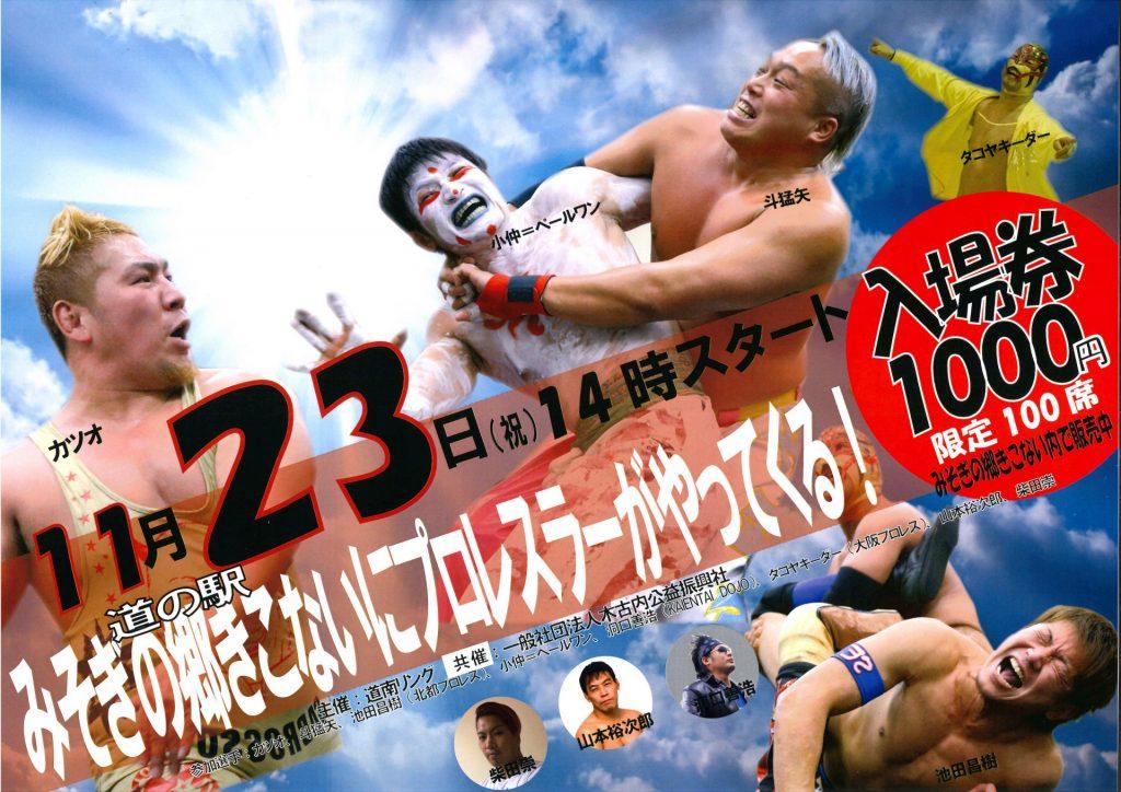プロレスが木古内にやってくる! 11月23日(祝)