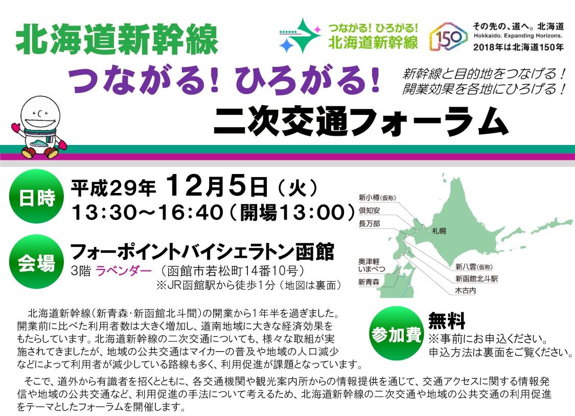 『北海道新幹線二次交通フォーラム』で観光コンシェルジュが講演! 12月5日