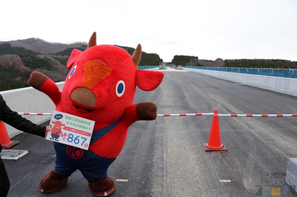 函館・江差自動車道の『別当大橋』を渡り初め♪