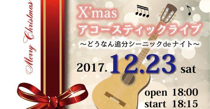 X'masアコースティックライブを12月23日に開催!